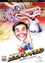 レジェンド・オブ・ドラゴン(通常)(DVD)