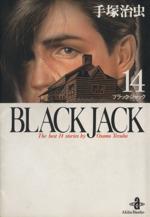 BLACK JACK(文庫版)(14)(秋田文庫)(大人コミック)