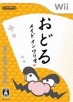 おどるメイドインワリオ(ゲーム)