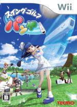 スイングゴルフ パンヤ(ゲーム)