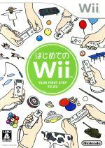 【同梱版】はじめてのWii(Wiiリモコン、リモコンジャケット付)(ゲーム)