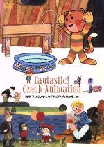 ヨゼフ・パレチェク「ちびとらちゃん」他(通常)(DVD)