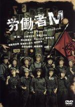 労働者M(通常)(DVD)