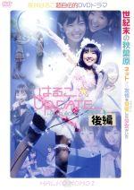 はるこ☆UP DATE 後編(通常)(DVD)