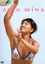 asao miwa(通常)(DVD)