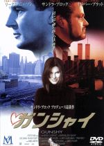 ガンシャイ(通常)(DVD)