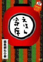 NHK「てれび絵本」DVD えほん寄席 満員御礼の巻(通常)(DVD)