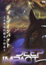 ディープインパクト~日本近代競馬の結晶~(通常)(DVD)