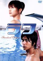 ラフ スタンダード・エディション(通常)(DVD)