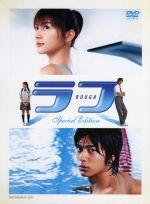 ラフ スペシャル・エディション(通常)(DVD)