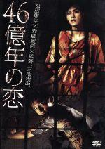 46億年の恋 豪華版(冊子、ポストカード3枚、特典ディスク付)(通常)(DVD)