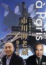 パリ公演全記録 十一代目市川海老蔵 襲名披露(通常)(DVD)
