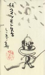 続コイソモレ先生(大人コミック)