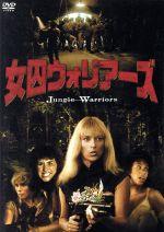 女囚ウォリアーズ(通常)(DVD)