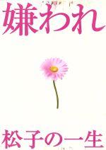 ドラマ版 嫌われ松子の一生 Vol.1~6 DVD-BOX(通常)(DVD)