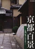 京都百景(通常)(DVD)