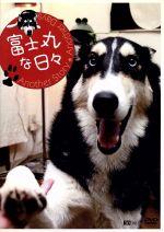 富士丸な日々 アナザーストーリー・アナザーデイズ(通常)(DVD)