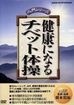 NHK DVD 健康になるチベット体操(通常)(DVD)