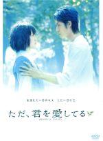 「ただ、君を愛してる」スタンダード・エディション(通常)(DVD)