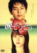 涙そうそう スタンダード・エディション(通常)(DVD)