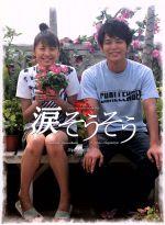 涙そうそう スペシャル・エディション(通常)(DVD)