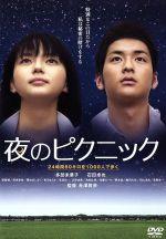 夜のピクニック(通常)(DVD)