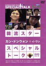 韓流スター/スペシャル・トークDVDシリーズ:カン・ドンウォン&イ・ワン