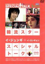 韓流スター/スペシャル・トークDVDシリーズ:イ・ジュンギ&イ・ヨンキョン(通常)(DVD)