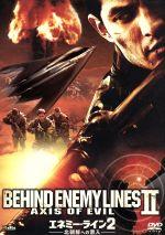 エネミー・ライン2-北朝鮮への潜入-(前作「エネミー・ライン」付)(通常)(DVD)