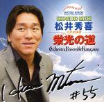 松井秀喜 公式応援歌「栄光の道」(通常)(CDS)