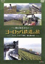関口知宏が行くヨーロッパ鉄道の旅 スイス アルプス輝く緑と湖の国(通常)(DVD)