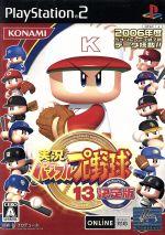 実況パワフルプロ野球13 決定版(ゲーム)