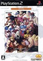 ストリートファイターⅢ 3rd STRIKE Fight for the Future カプコレ(ゲーム)