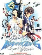横浜ロマンスポルノ'06~キャッチ ザ ハネウマ~ IN YOKOHAMA STADIUM(通常)(DVD)