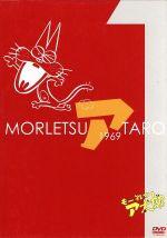 もーれつア太郎 DVD-BOX VOL.1(通常)(DVD)