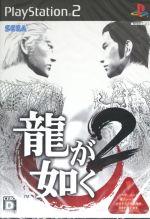 龍が如く2(ゲーム)