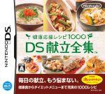 健康応援レシピ1000 DS献立全集(ゲーム)