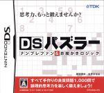 DSパズラー ナンプレ&お絵かきロジック(ゲーム)