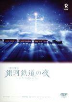 宮沢賢治 銀河鉄道の夜(通常)(DVD)