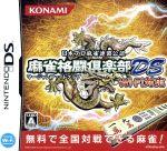 日本プロ麻雀連盟公認 麻雀格闘倶楽部DS Wi-Fi対応(ゲーム)