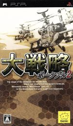 大戦略ポータブル2(ゲーム)