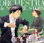 「のだめオーケストラ」STORY!(通常)(CDA)