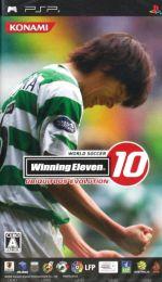 ワールドサッカー ウイニングイレブン10 ユビキタスエヴォリューション(ゲーム)