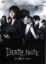 DEATH NOTE the Last name(後編)(通常)(DVD)