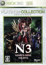 ナインティナイン・ナイツ Xbox360 プラチナコレクション(ゲーム)