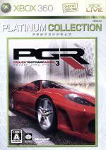 PGR3 プロジェクト ゴッサム レーシング3 Xbox360 プラチナコレクション(ゲーム)