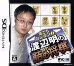 誰でもカンタン!渡辺明の詰め将棋(ゲーム)