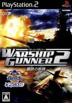 ウォーシップガンナー2 ~鋼鉄の咆哮~KOEI THE Best(ゲーム)