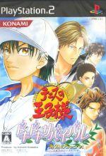 テニスの王子様 ドキドキサバイバル 海辺のSecret(ゲーム)