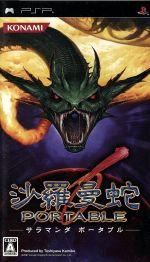 沙羅曼蛇 PORTABLE(ゲーム)